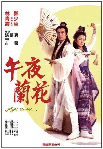 Одинокий воин ниндзя (1983)