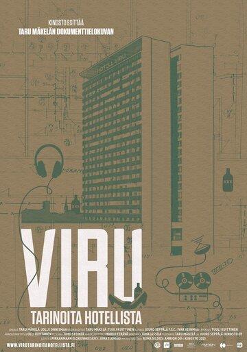 Виру – истории об отеле (2013) полный фильм онлайн