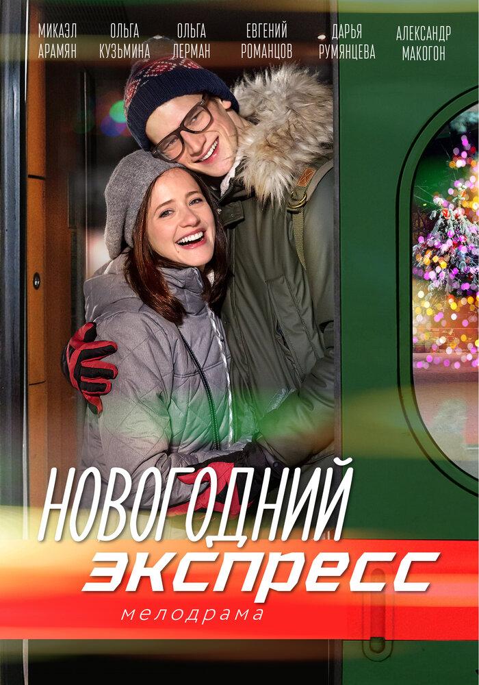 Новогодний экспресс (2018)
