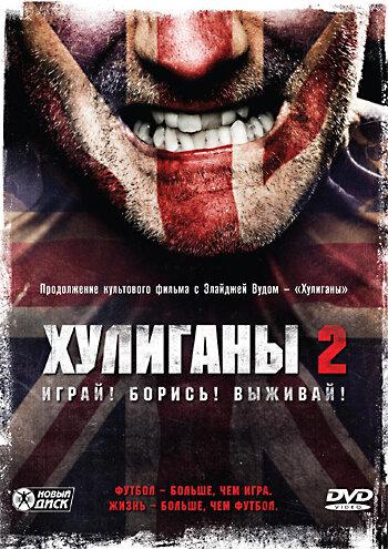 Хулиганы 2 / Green Street Hooligans 2 (2009)