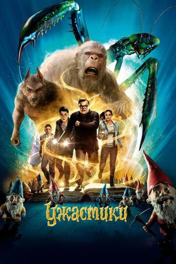 Ужастики (2015) полный фильм онлайн