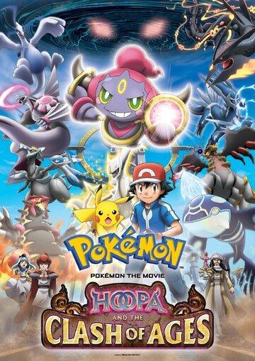 Покемон: Хупа и Битва Веков (2015)