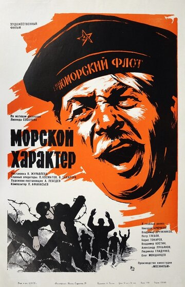 Морской характер (1970)