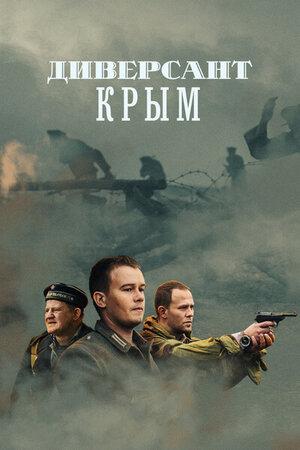 Диверсант Крым все серии (фильм 2020)