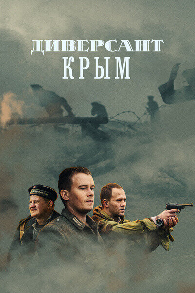 Диверсант. Крым (2020)