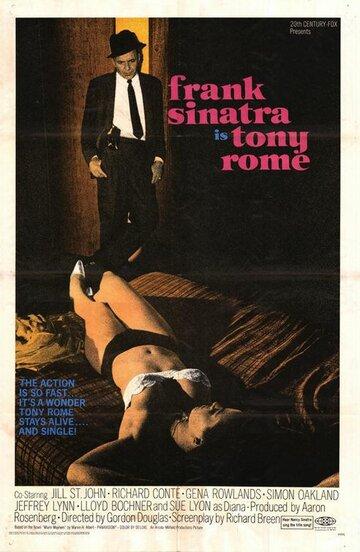 Тони Роум (1967)
