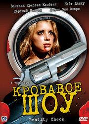 Кровавое шоу (2002)