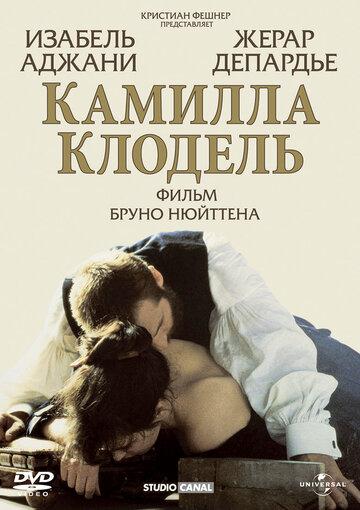 Фильм Камилла Клодель