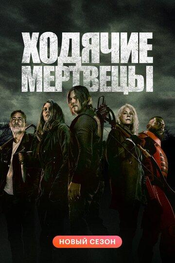 Ходячие мертвецы (1-7 сезон) - смотреть онлайн