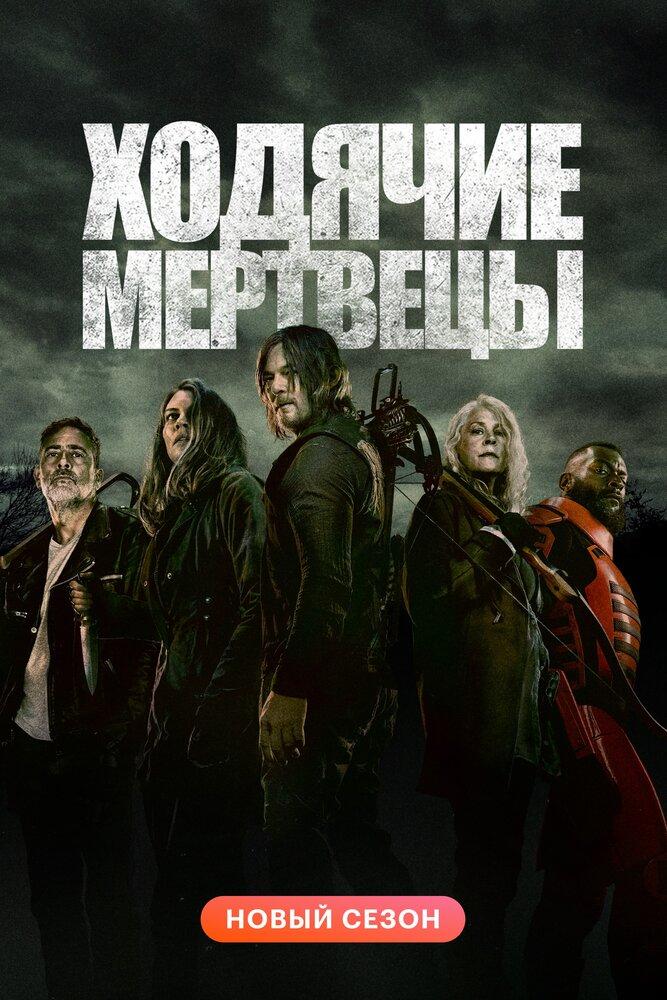Ходячие мертвецы 5 сезон (2014)