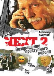 Next 2 (2002)