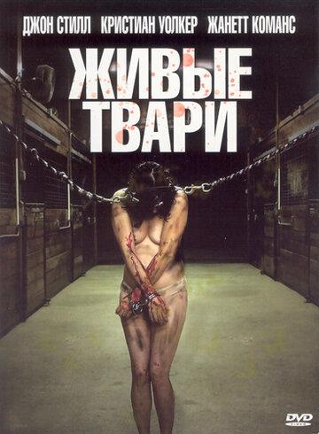 Живые твари (2008)