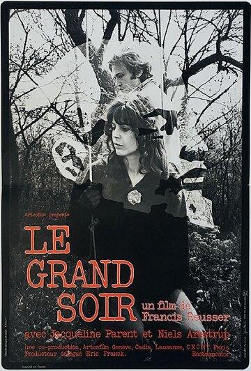 Большая ночь (1976)
