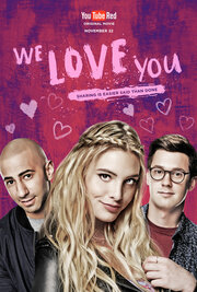 Мы тебя любим (2016)