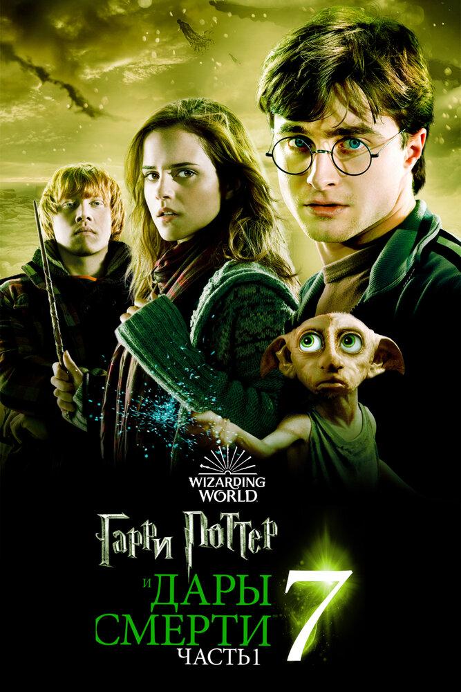 Гарри Поттер и Дары Смерти: Часть I / Harry Potter and the Deathly Hallows: Part1. 2010г.