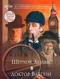 Шерлок Холмс и доктор Ватсон: Знакомство  смотреть онлайн бесплатно в хорошем качестве