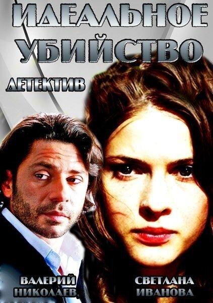 Идеальное убийство (2013)
