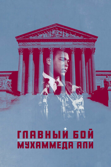 Главный бой Мухаммеда Али (ТВ)