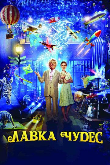 Лавка чудес (2007) - смотреть онлайн