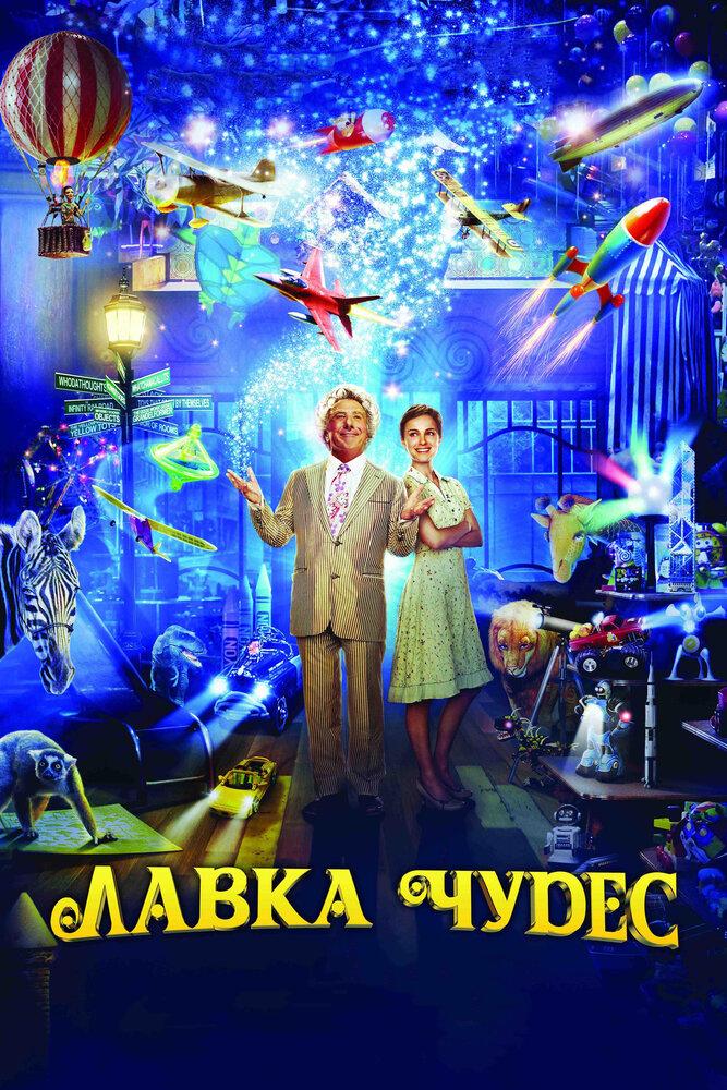 Лавка чудес / Mr. Magorium's Wonder Emporium (2007)