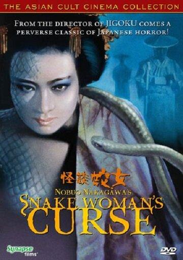 Фильм История призрака женщины-змеи