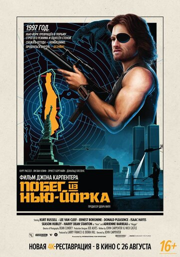 ����� �� ���-����� (Escape from New York)