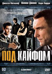 Под кайфом (2008) смотреть онлайн фильм в хорошем качестве 1080p