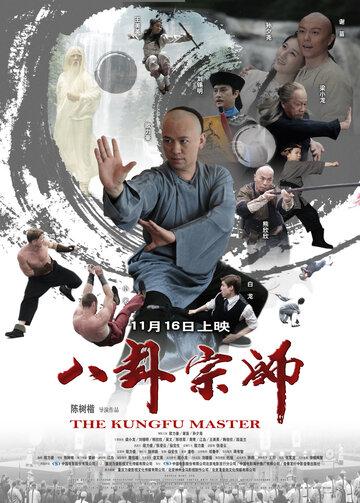 Сказание о наставнике Багуа (Ba Gua Zong Shi)