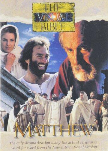 Визуальная Библия: Евангелие от Матфея (The Visual Bible: Matthew)
