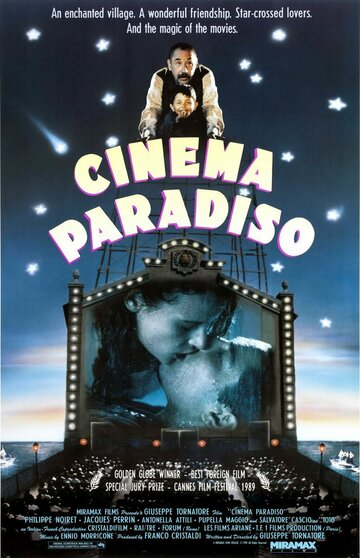 Новый кинотеатр 'Парадизо'