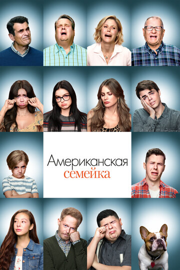 Американская семейка (сериал 2009 – ...) Modern Family