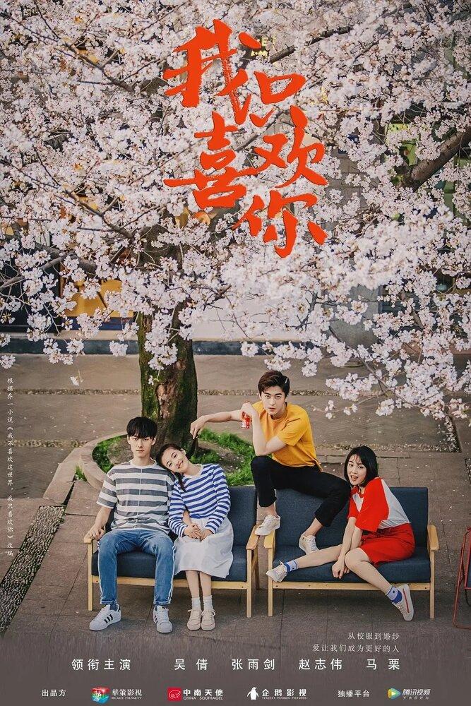1291021 - Мне нравишься только ты ✦ 2019 ✦ Китай