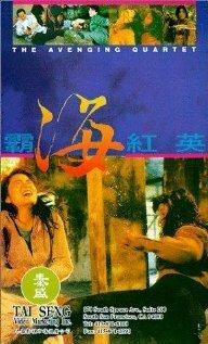 Квартет возмездия (1993)