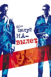 Поцелуй навылет (2005)