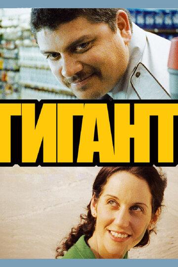 Гигант (2009)