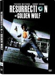 Смотреть онлайн Возрождение золотого волка