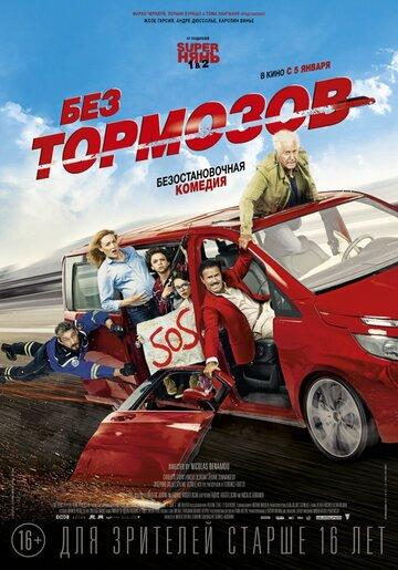 Без тормозов (2016)