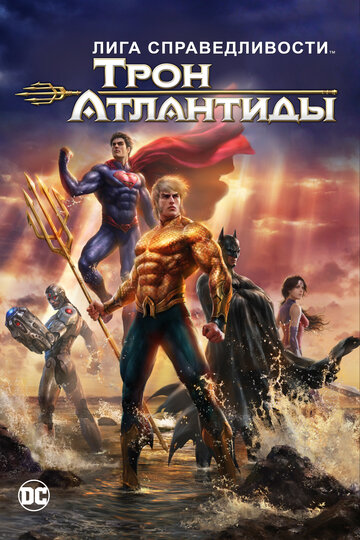 Лига Справедливости: Трон Атлантиды (видео)