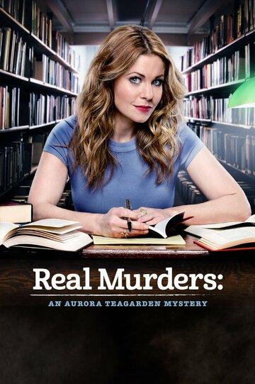 Реальные убийства: Тайна Авроры Тигарден (ТВ)