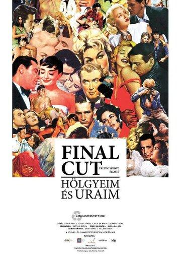Окончательный монтаж – дамы и господа! 2012