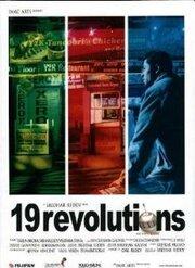19 революций