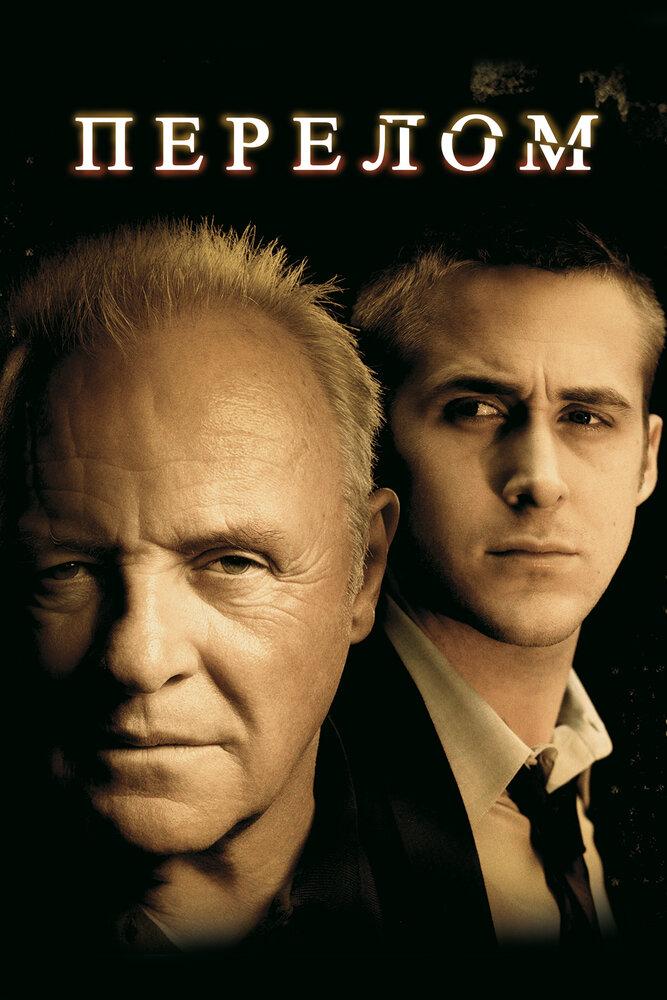Фильм «Преступление И Наказание» / 2007