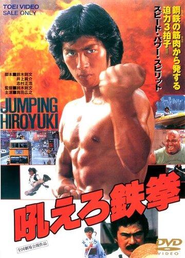 Ревущий огонь (1982)
