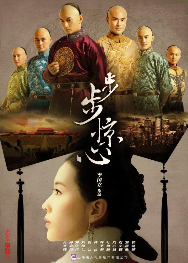 711717 - Поразительное на каждом шагу (2011, Китай): актеры