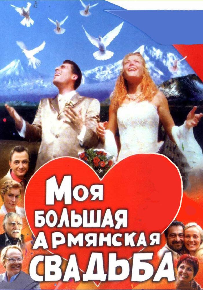 Моя Большая Армянская Свадьба скачать торрент