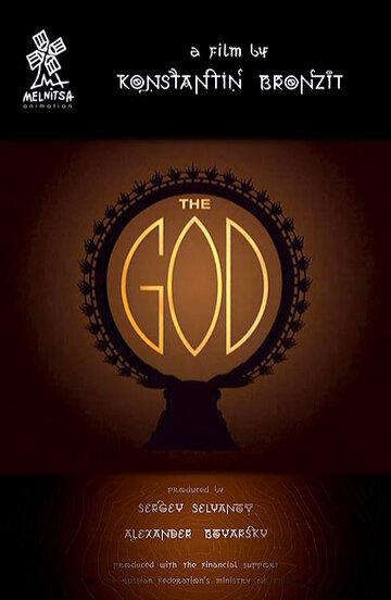 Божество (The God)