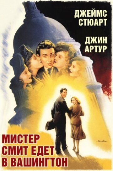 Мистер Смит едет в Вашингтон (Mr. Smith Goes to Washington)
