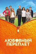 Любовный переплет (2012)