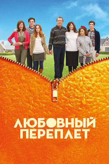 Любовный переплет (2012) полный фильм онлайн