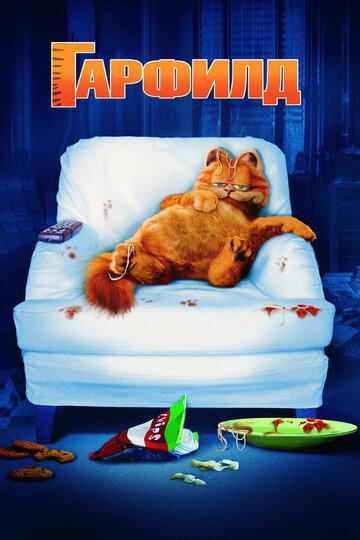 ������� (Garfield)